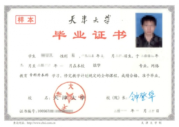 天津大学毕业证样本