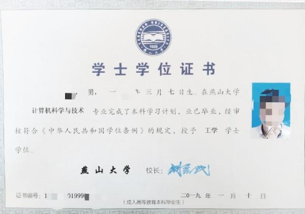 燕山大学学士学位证