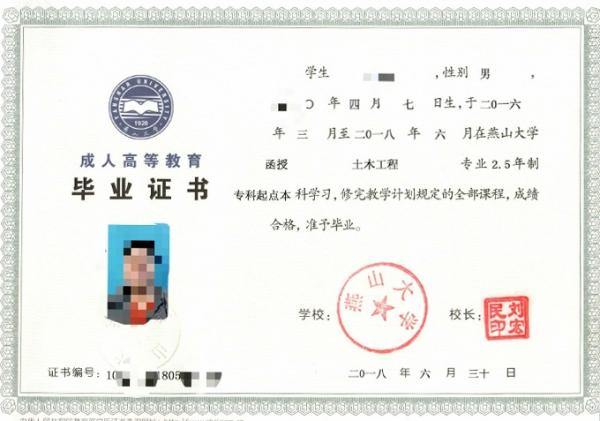 燕山大学毕业证