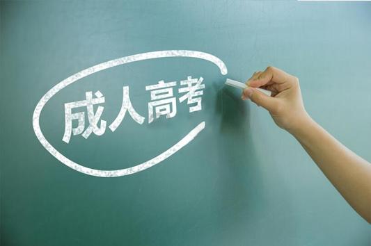 唐山学院成人高考招生对象