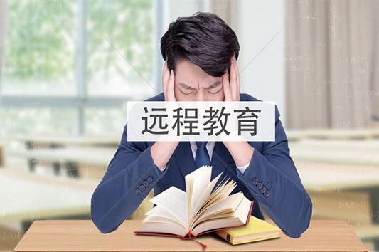 远程教育中国地质大学